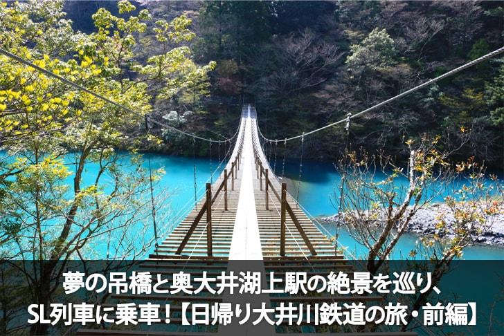 夢の吊橋と奥大井湖上駅の絶景を巡り、SL列車に乗車!【日帰り大井川鉄道の旅・前編】
