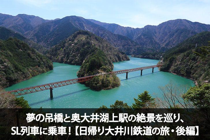 夢の吊橋と奥大井湖上駅の絶景を巡り、SL列車に乗車!【日帰り大井川鉄道の旅・後編】