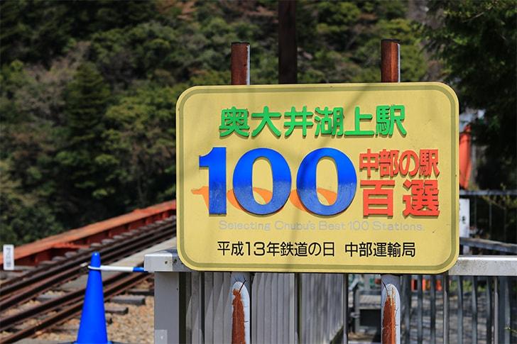奥大井湖上駅の看板の写真