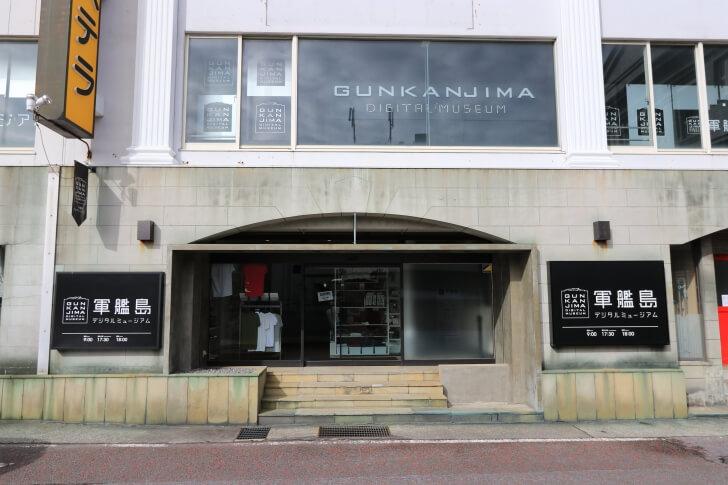 軍艦島デジタルミュージアムの写真