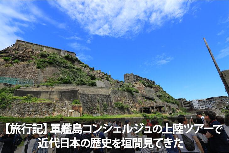 【旅行記】軍艦島コンシェルジュの上陸ツアーで 近代日本の歴史を垣間見てきた