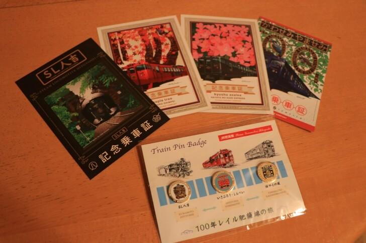 JR九州の観光列車の乗車記念証の写真