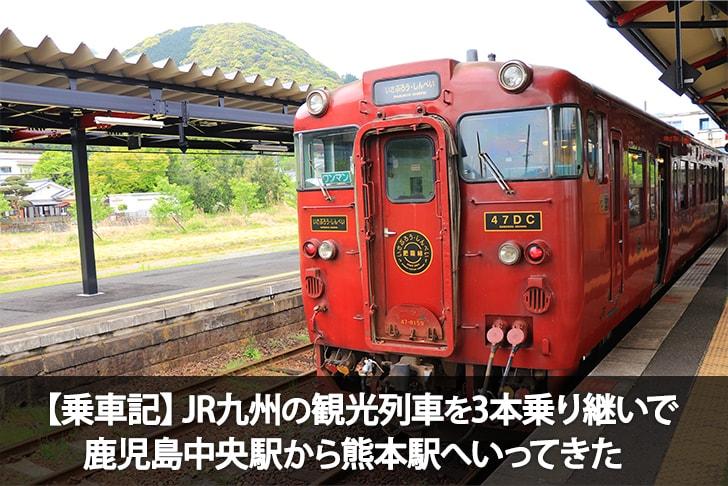 【乗車記】JR九州の観光列車を3本乗り継いで鹿児島中央駅から熊本駅へいってきた