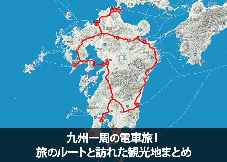 九州一周の電車旅!旅のルートと訪れた観光地まとめ