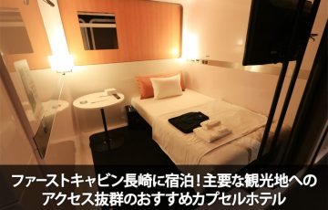 ファーストキャビン長崎に宿泊!主要な観光地へのアクセス抜群のおすすめカプセルホテル