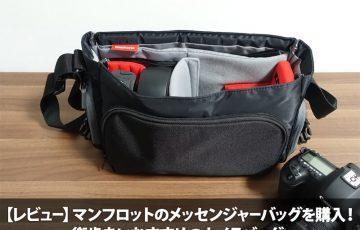 【レビュー】マンフロットのメッセンジャーバッグを購入!街歩きにおすすめのカメラバッグ