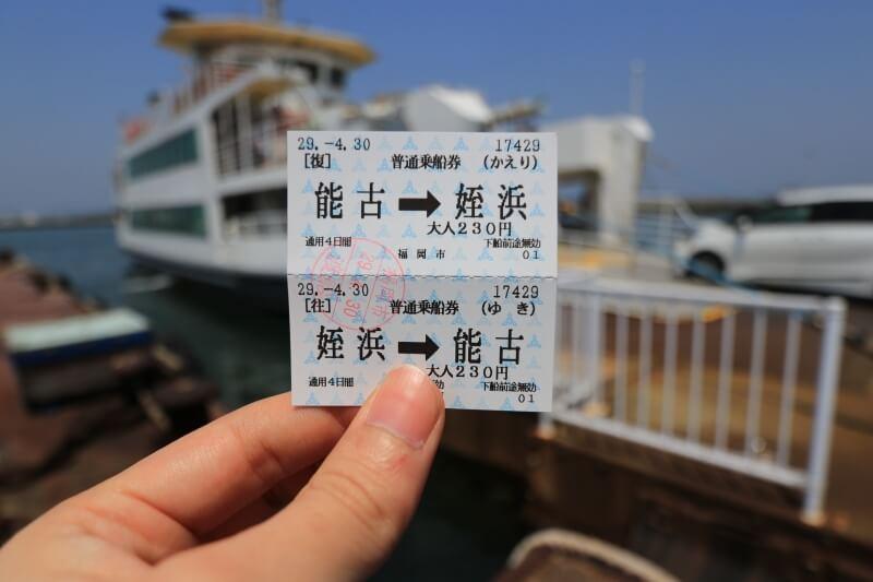 姪浜渡船場で購入した乗船券の写真