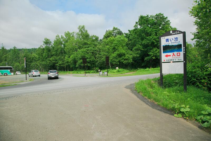 青い池の看板の写真