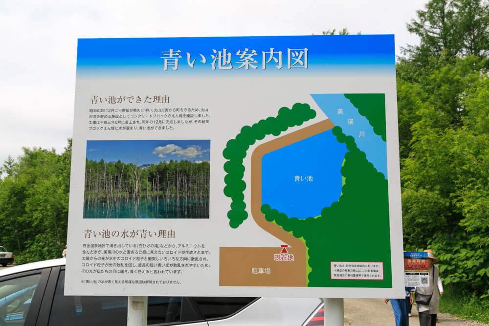 無料一般駐車場近くにある青い池の青さの理由を説明した看板写真
