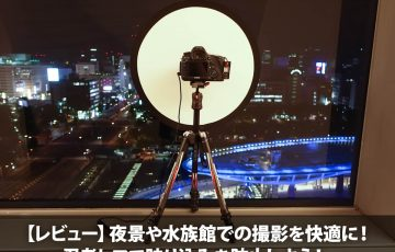 【レビュー】夜景や水族館での撮影を快適に!忍者レフで映り込みを防止しよう!