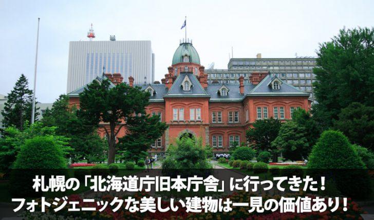 札幌の「北海道庁旧本庁舎」に行ってきた!フォトジェニックな美しい建物は一見の価値あり!
