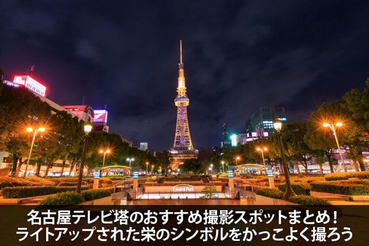 名古屋テレビ塔のおすすめ撮影スポットまとめ!ライトアップされた栄のシンボルをかっこよく撮ろう
