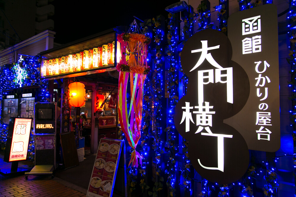 函館駅前の大門横丁の写真