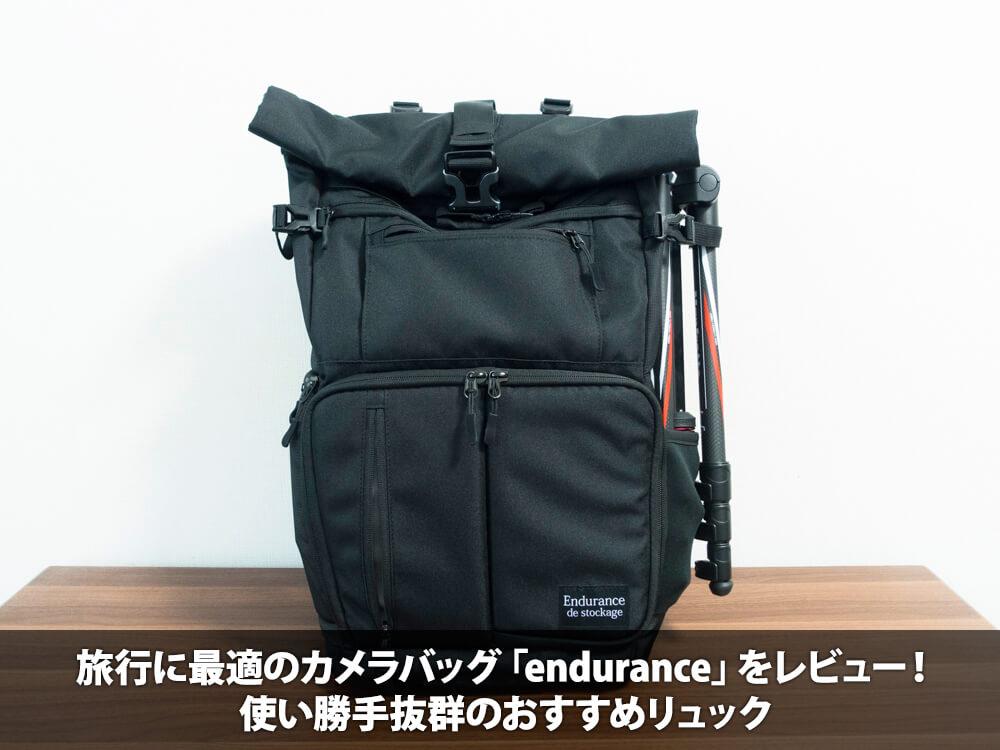 旅行に最適のカメラバッグ「endurance」をレビュー! 使い勝手抜群のおすすめリュック