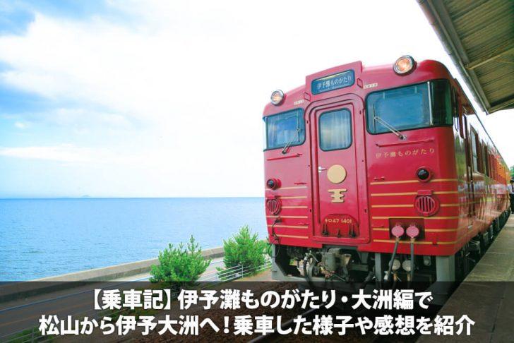 【乗車記】伊予灘ものがたり・大洲編で松山から伊予大洲へ!乗車した様子や感想を紹介