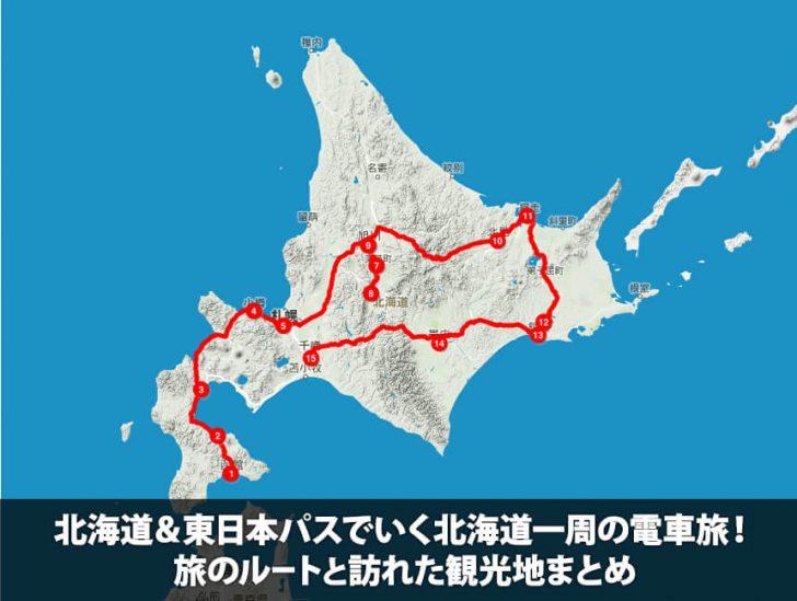 北海道&東日本パスでいく北海道一周の電車旅!旅のルートと訪れた観光地まとめ