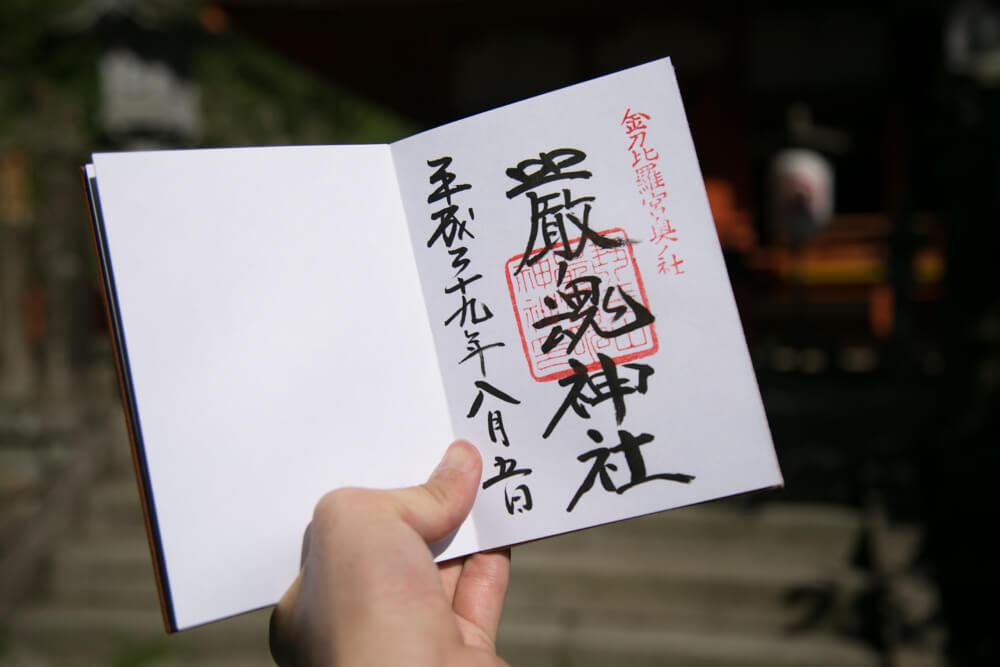 奥社・奥社厳魂神社の御朱印の写真