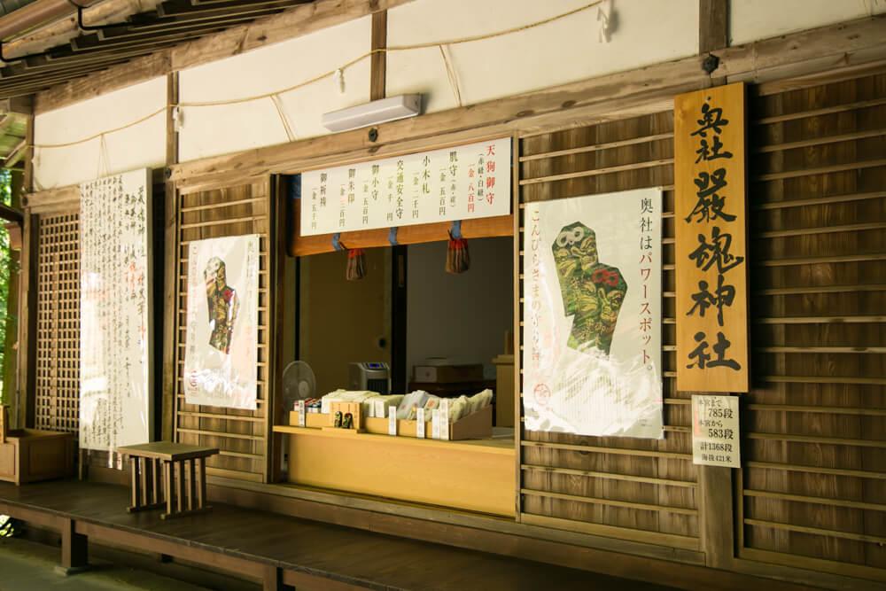 奥社・奥社厳魂神社の御守所の写真