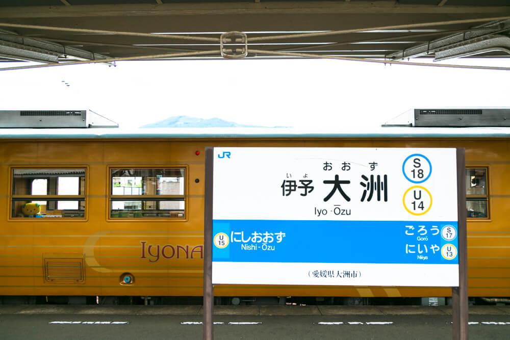 伊予大洲駅の看板の写真