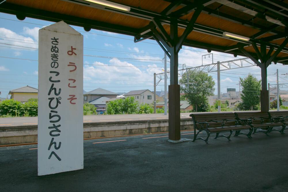 琴平駅のホームの看板の写真