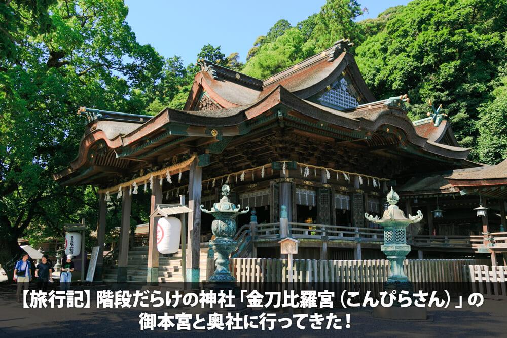 【旅行記】階段だらけの神社「金刀比羅宮(こんぴらさん)」の御本宮と奥社に行ってきた!