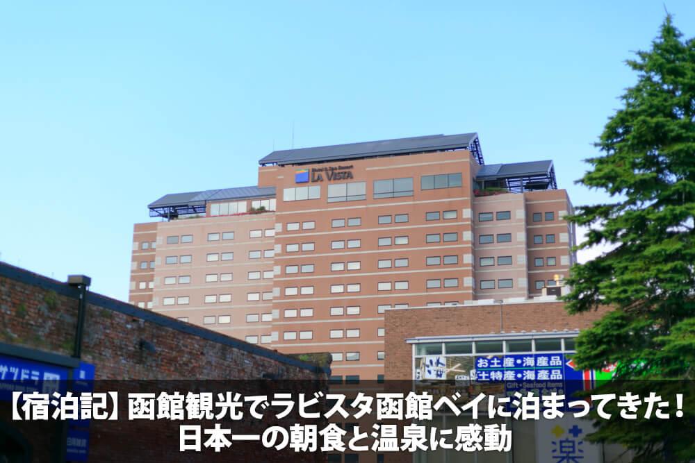 【宿泊記】函館観光でラビスタ函館ベイに泊まってきた!日本一の朝食と温泉に感動