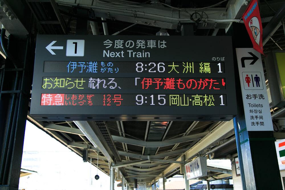松山駅の電光掲示板に表示される伊予灘ものがたりの案内を撮影した写真