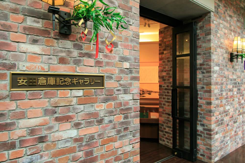 ラビスタ函館ベイの安田倉庫記念ギャラリーの写真