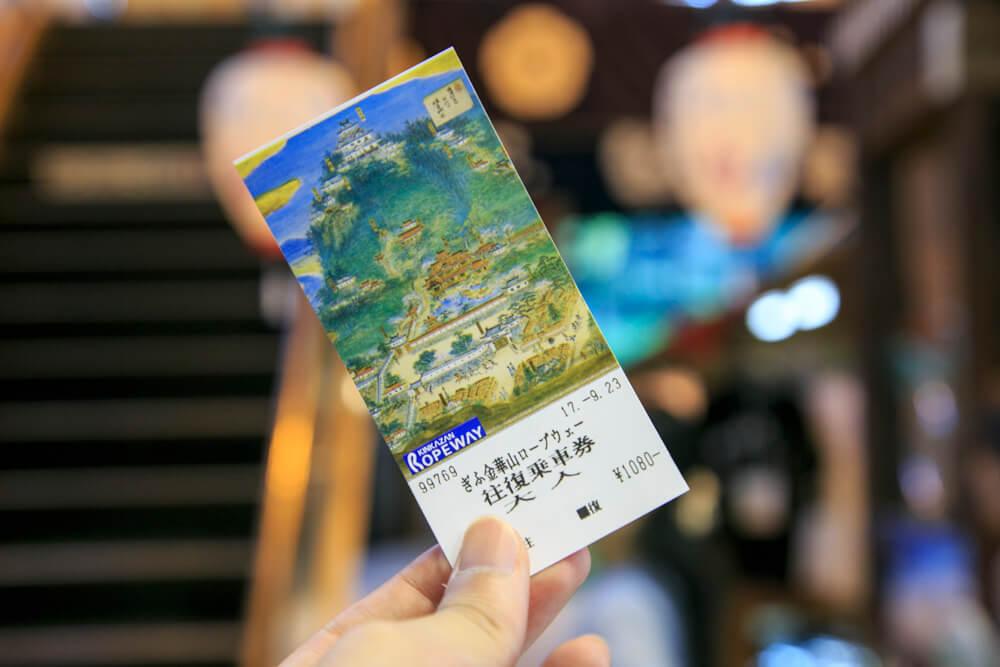 金華山ロープウェーのチケット