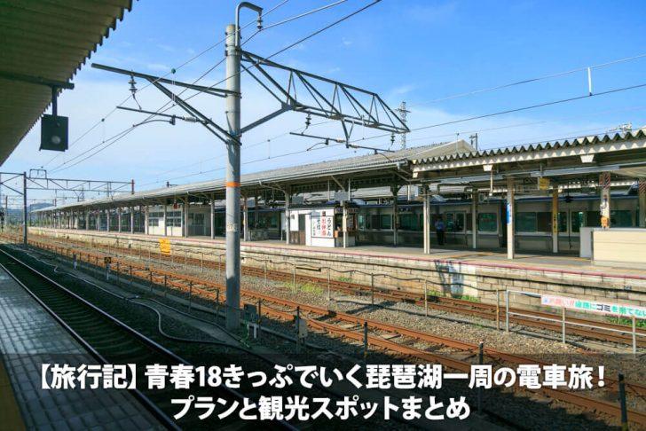 【旅行記】青春18きっぷでいく琵琶湖一周の電車旅!プランと観光スポットまとめ
