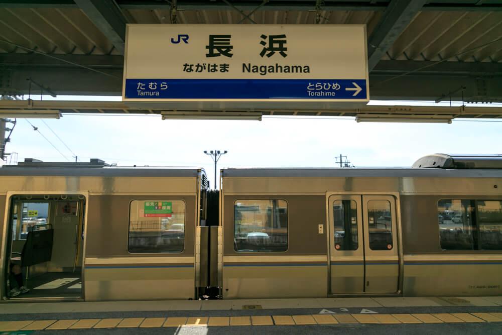 JR長浜駅の写真