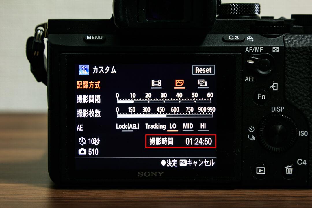 ソニータイムラプスアプリの撮影間隔と撮影枚数の設定画面
