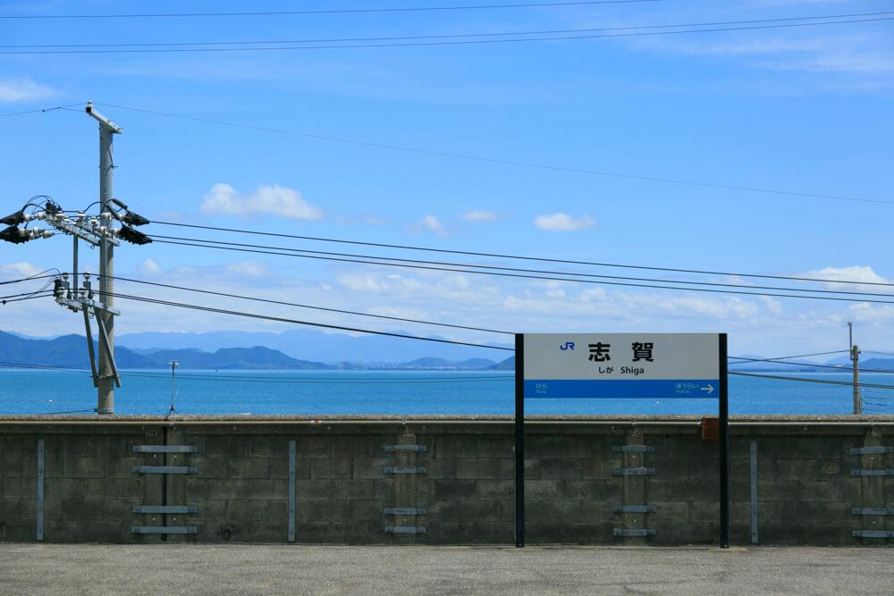 JR志賀駅の写真