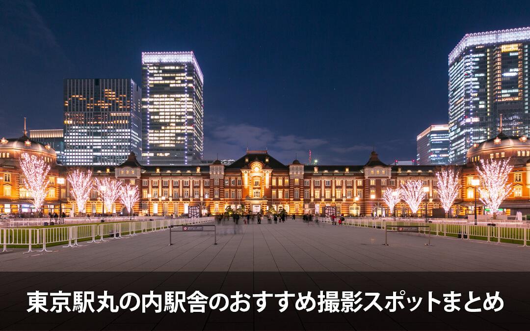東京駅丸の内駅舎のおすすめ撮影スポットまとめ