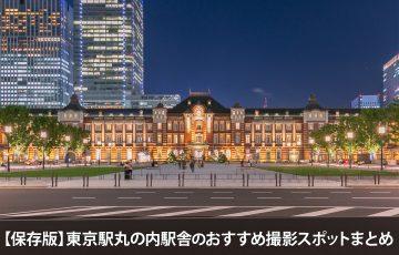 【保存版】東京駅丸の内駅舎のおすすめ撮影スポットまとめ!