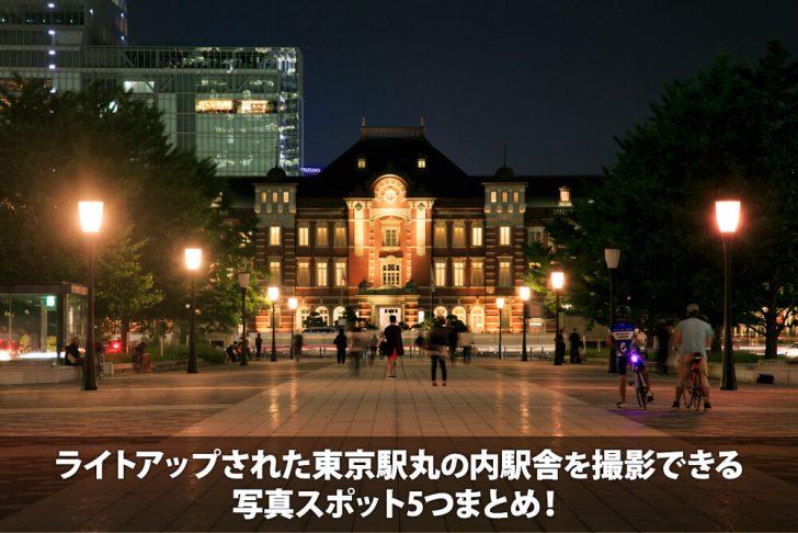 ライトアップされた東京駅丸の内駅舎を撮影できる写真スポット5つまとめ!
