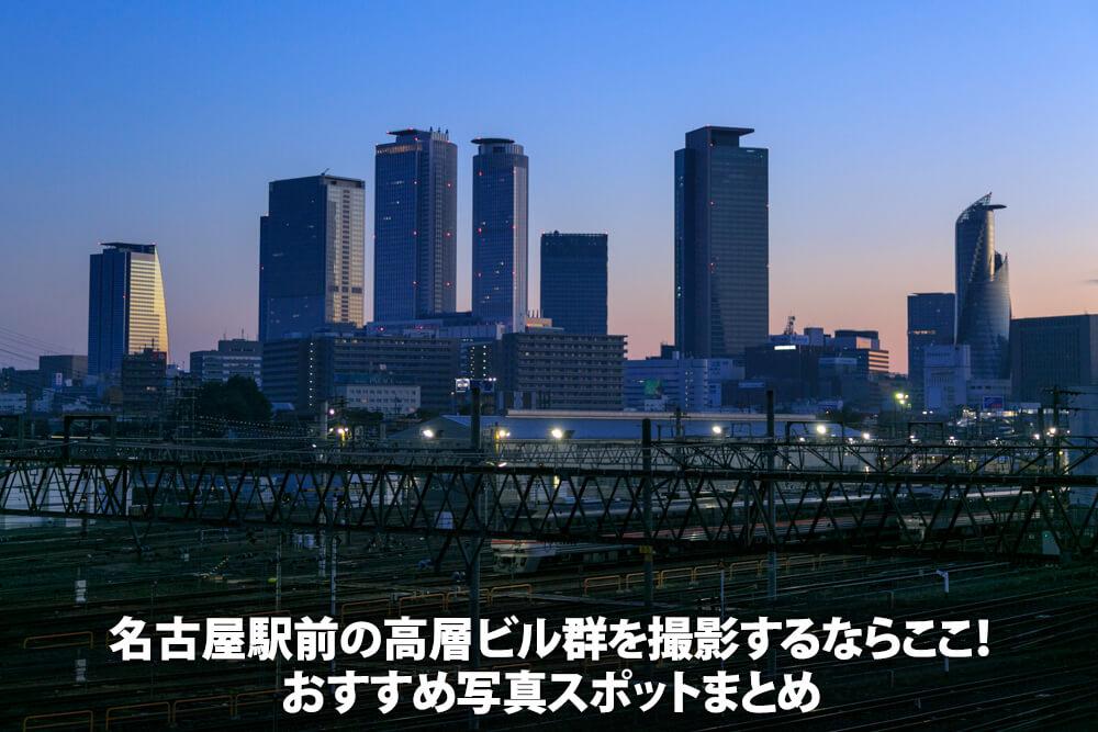 名古屋駅前の高層ビル群を撮影するならここ! おすすめ写真スポットまとめ