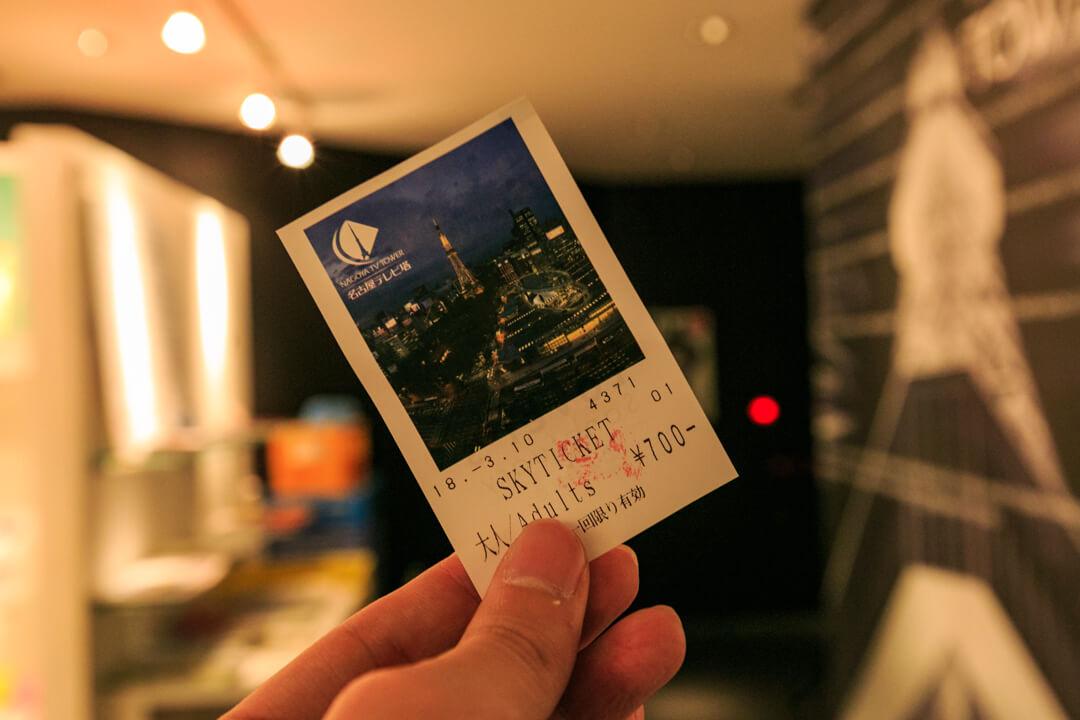 名古屋テレビ塔の入場チケットの写真