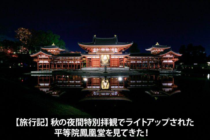 【旅行記】秋の夜間特別拝観でライトアップされた平等院鳳凰堂を見てきた!