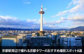 京都駅周辺で撮れる京都タワーのおすすめ撮影スポット8選