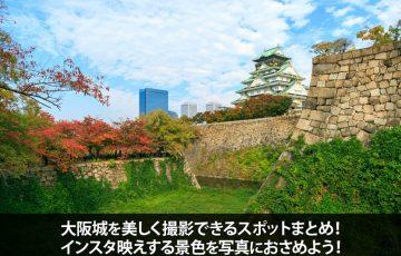 大阪城を美しく撮影できるスポットまとめ!インスタ映えする景色を写真におさめよう!