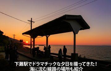 下灘駅でドラマチックな夕日を撮ってきた! 海に沈む線路の場所も紹介