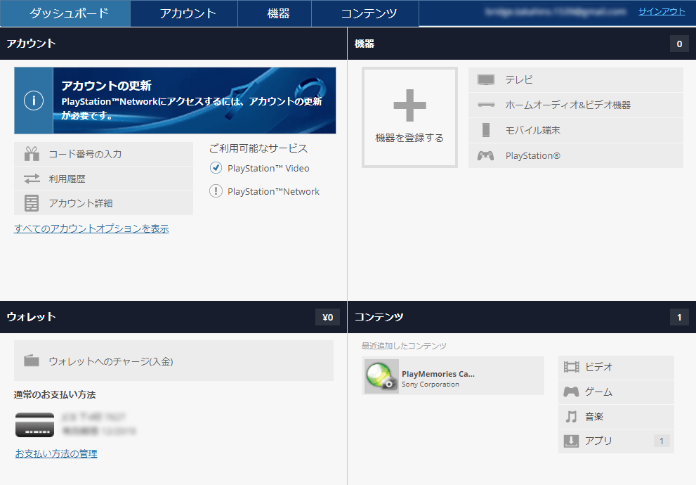 Sony Entertainment Networkの管理画面
