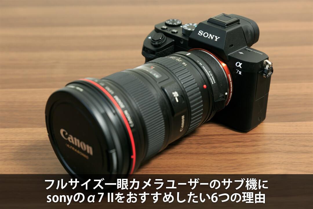 フルサイズ一眼カメラユーザーのサブ機にsonyのα7IIをおすすめしたい6つの理由