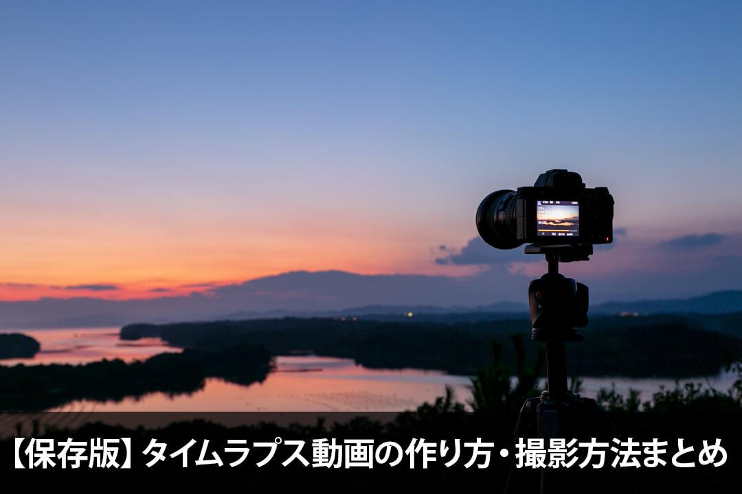 タイムラプス動画の作り方・撮影方法まとめ