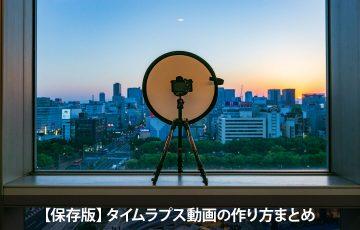 【保存版】タイムラプス動画の作り方・撮影方法まとめ
