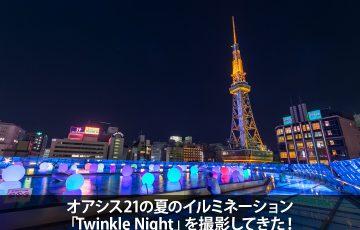 オアシス21の夏のイルミネーション「Twinkle Night」を撮ってきた!