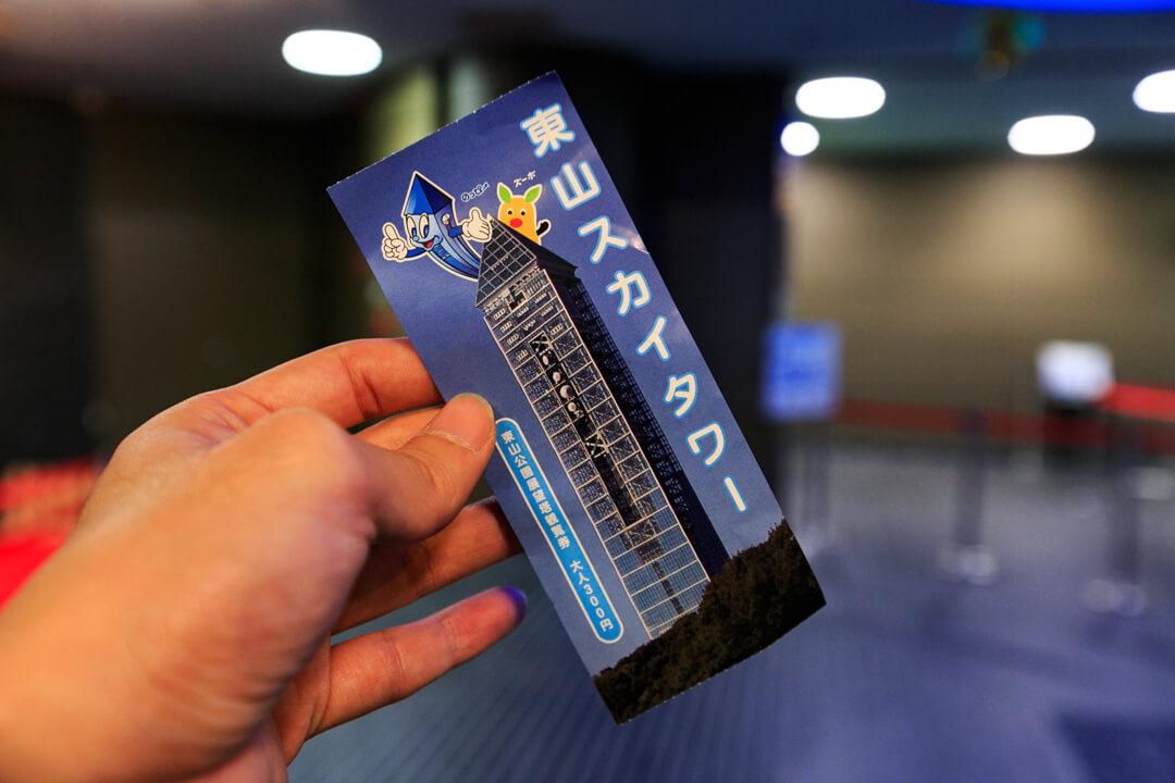 東山スカイタワーの入場券の写真