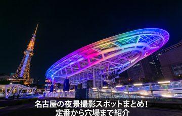 名古屋の夜景撮影スポットまとめ!定番から穴場まで29ヵ所紹介