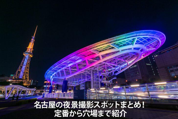 名古屋の夜景撮影スポットまとめ!定番から穴場まで27ヵ所紹介